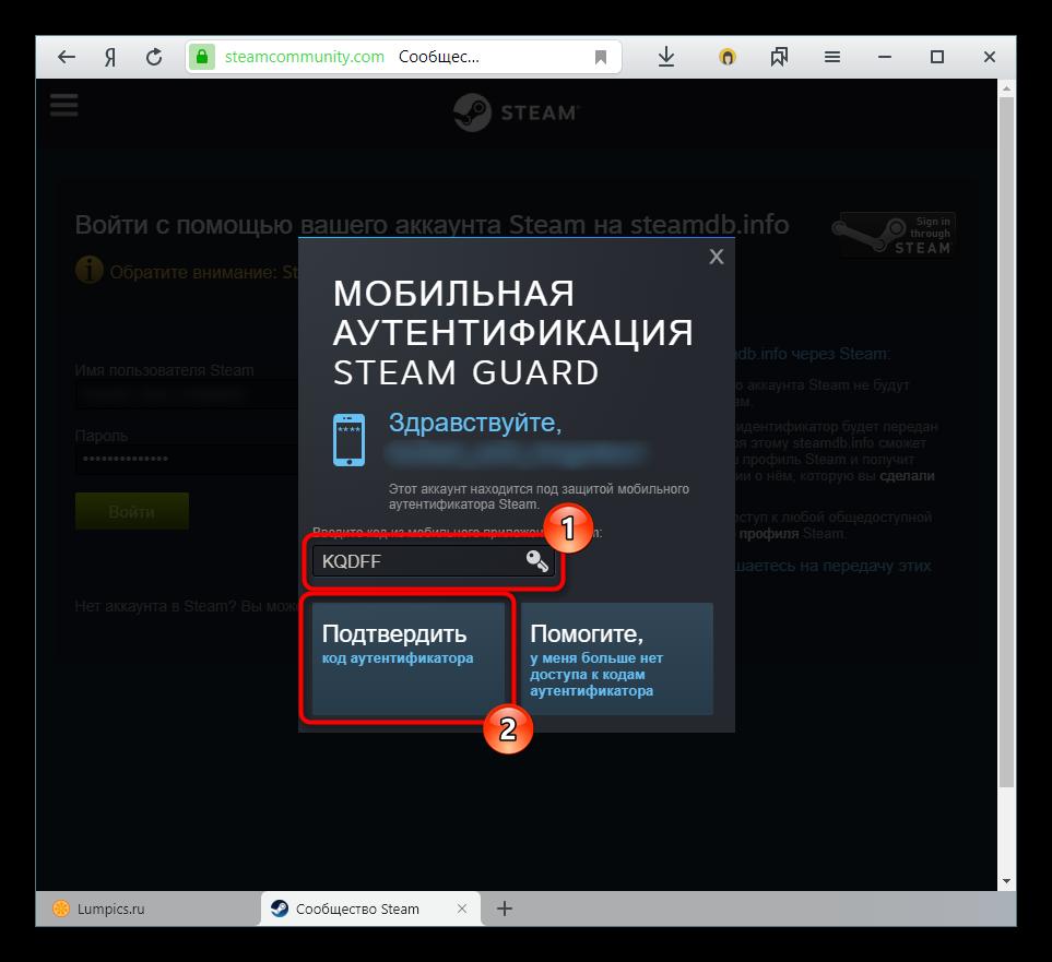Mobilnaya-autentifikacziya-Steam.png