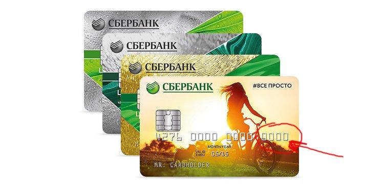 sberbank-online-po-telefony.jpg