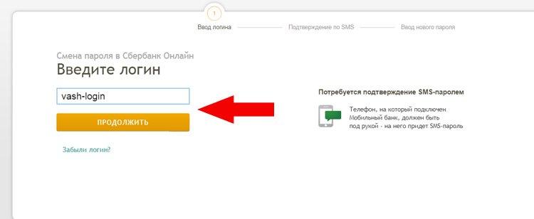 vvedite-login-sberbank-online.jpg