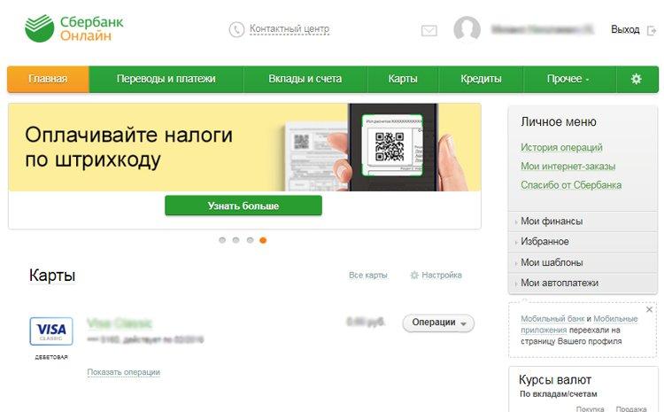 glavnaya-sberbank-online.jpg