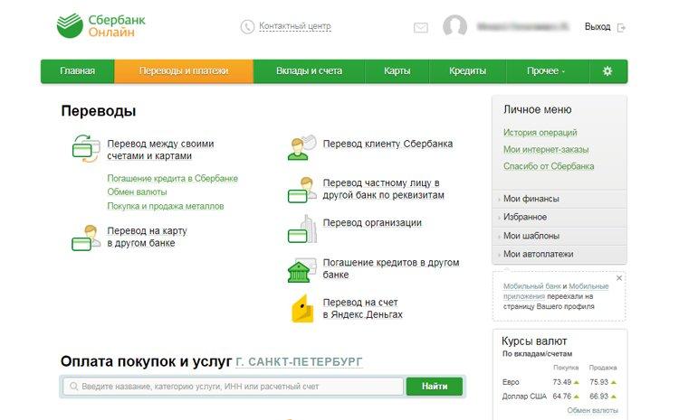 perevody-i-platezhi-sberbank-online.jpg