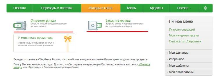 vklady-i-zheta-sberbank-online.jpg