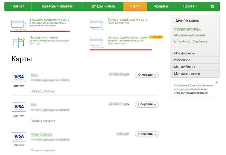 karty-sberbank-online.jpg