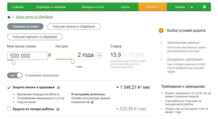 kredity-sberbank-online.jpg