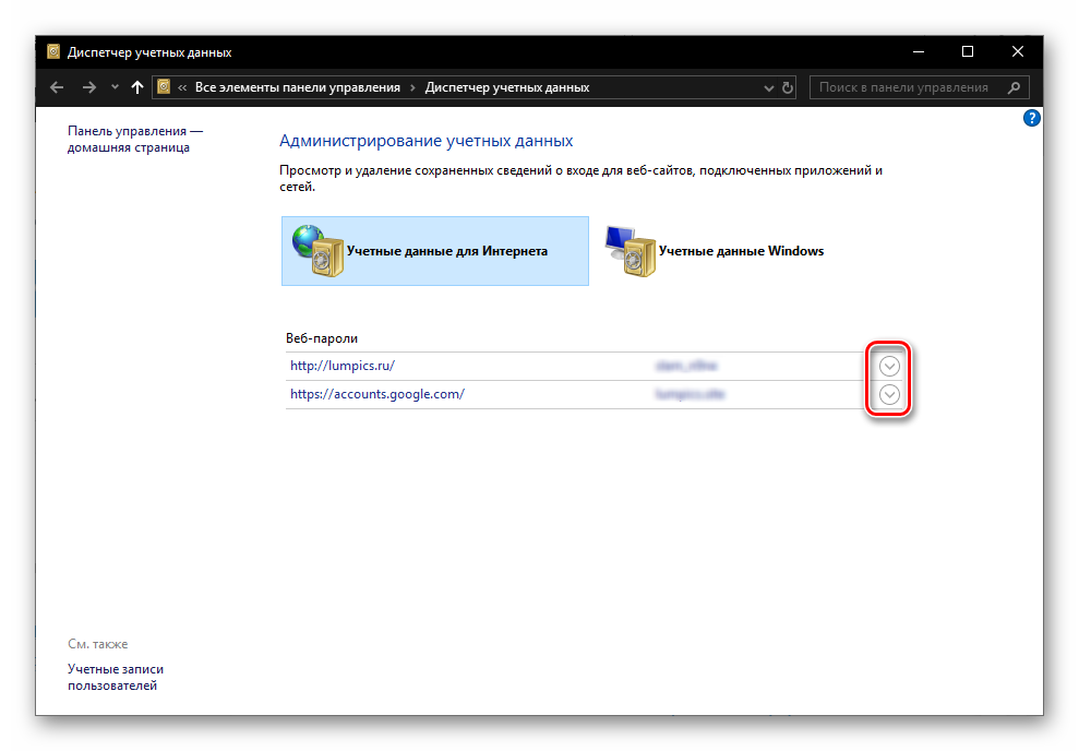 Dispetcher-uchetnyih-dannyih-s-parolyami-sohranennyimi-v-brauzere-Internet-Explorer-na-Windows.png