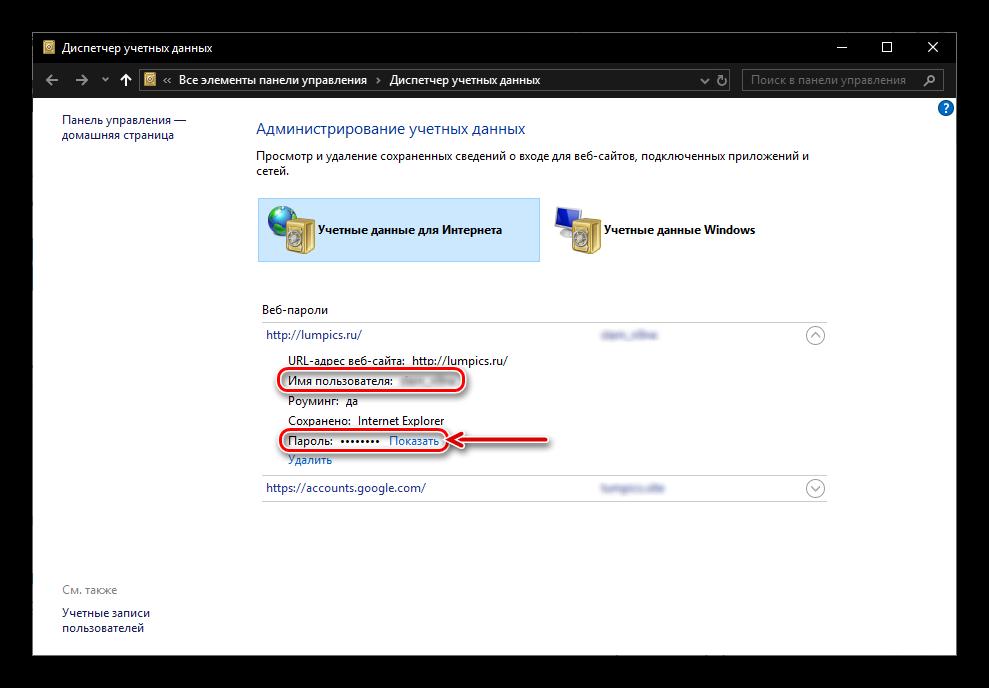 Prosmotr-parolya-sohranennogo-v-brauzere-Internet-Explorer-na-Windows.png