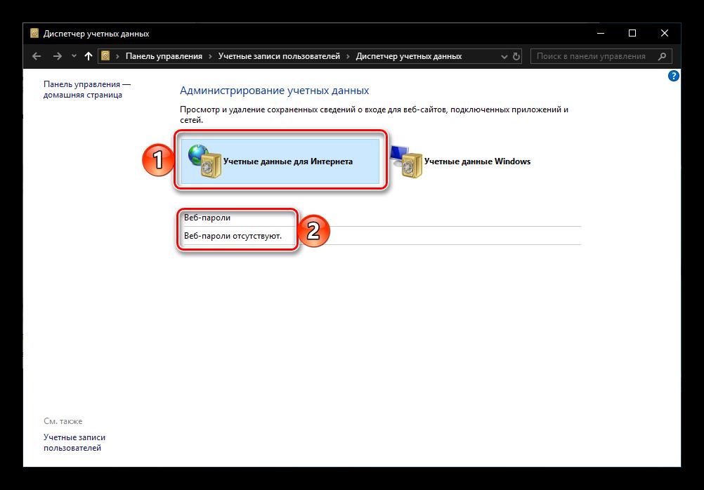 Sohranennye-paroli-brauzera-Internet-Explorer-otsutstvuyut-v-Windows.png