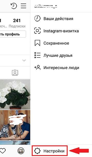 uvidet-spisok-zablokirovannih-polzovateley-v-instagram.jpg