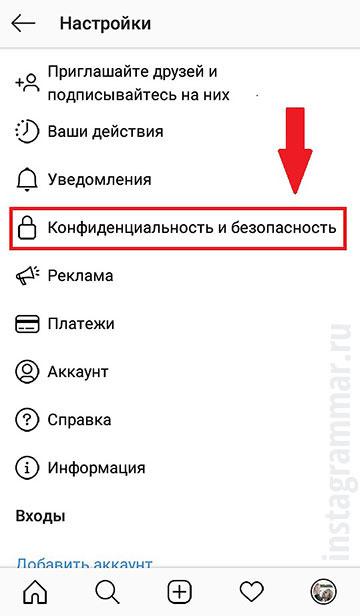 posmotret-spisok-zablokirovannih-v-instagram.jpg