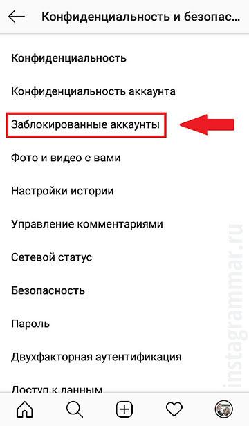 kak-najti-chernij-spisok-v-instagram.jpg