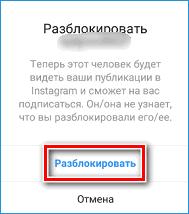 okno-podtverzhdeniya-razblokirovki-v-instagrame.png