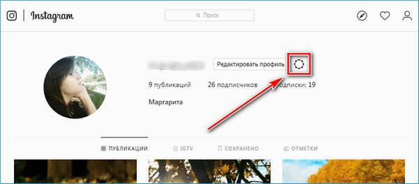 knopka-dlya-perehoda-v-nastroyki-instagrama.png