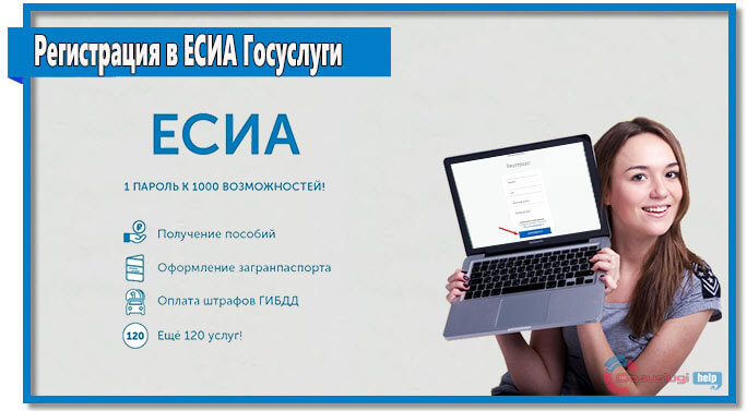 Регистрация-в-ЕСИА-Госуслуги.jpg