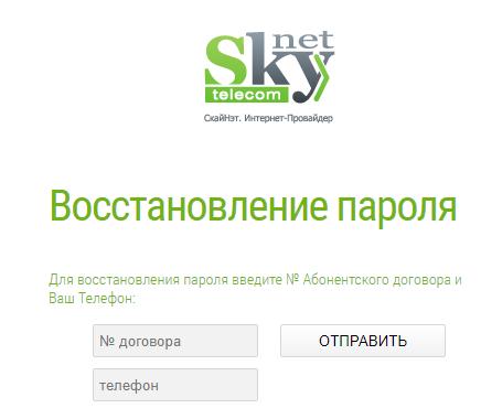 sky-net-cabinet-2.png