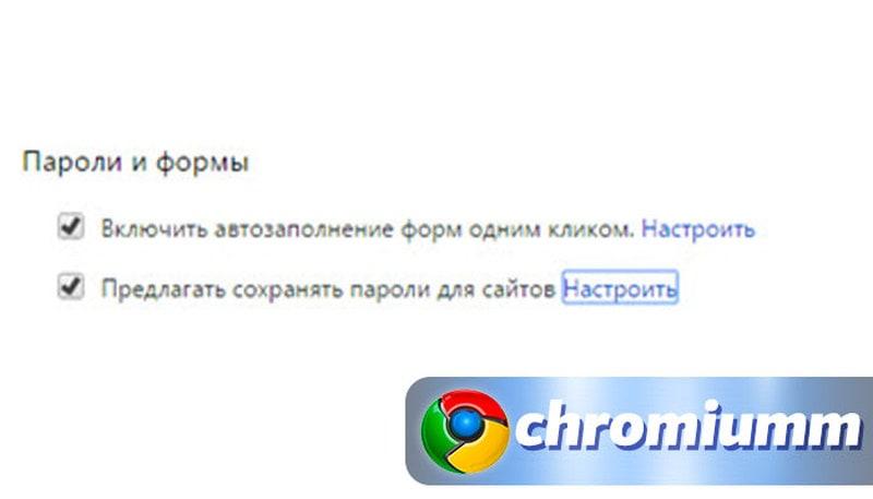 gde-hranyatsya-paroli-v-google-chrome-4.jpg