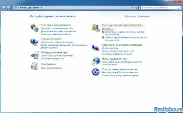 kak_vklyuchit_kontrol_uchetnyh_zapisej_v_windows_7_10.jpg
