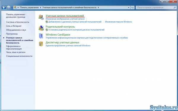 kak_vklyuchit_kontrol_uchetnyh_zapisej_v_windows_7_11.jpg