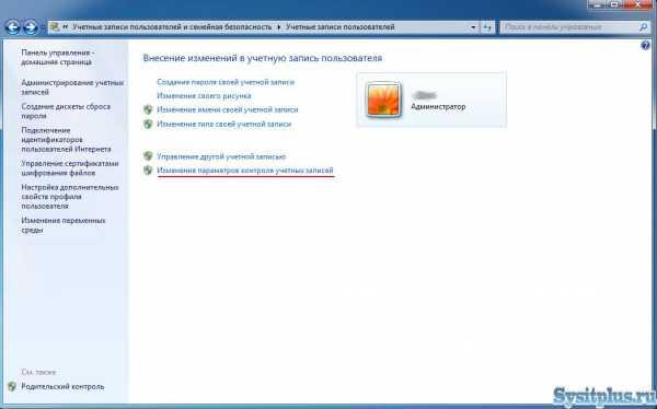 kak_vklyuchit_kontrol_uchetnyh_zapisej_v_windows_7_12.jpg