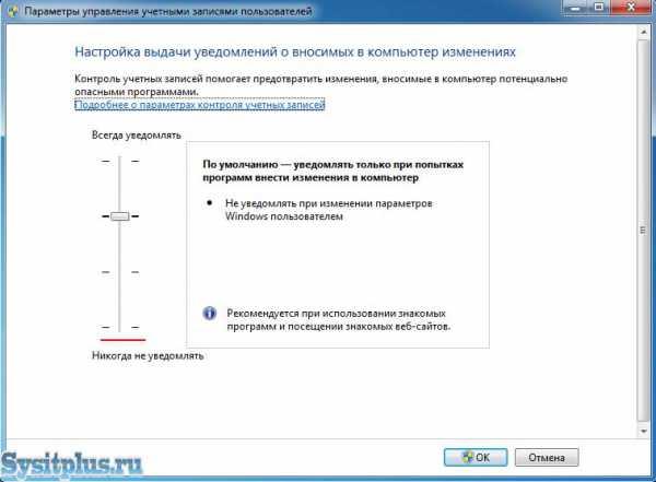 kak_vklyuchit_kontrol_uchetnyh_zapisej_v_windows_7_13.jpg