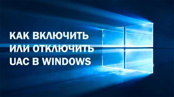 kak_vklyuchit_kontrol_uchetnyh_zapisej_v_windows_7_23.jpg