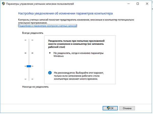 kak_vklyuchit_kontrol_uchetnyh_zapisej_v_windows_7_24.jpg