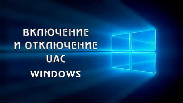kak_vklyuchit_kontrol_uchetnyh_zapisej_v_windows_7_14.jpg