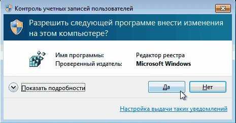 kak_vklyuchit_kontrol_uchetnyh_zapisej_v_windows_7_15.jpg
