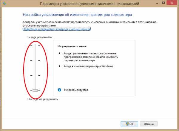 kak_vklyuchit_kontrol_uchetnyh_zapisej_v_windows_7_16.jpg