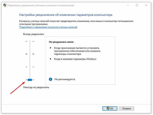 kak_vklyuchit_kontrol_uchetnyh_zapisej_v_windows_7_21.jpg