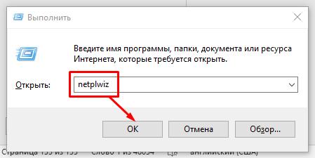 netplwiz.png