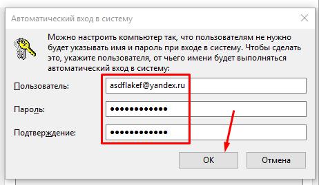avtomaticheskiy-vhod-v-sistemu.png