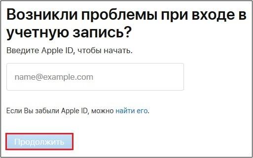 Apple-ID-restore.jpg