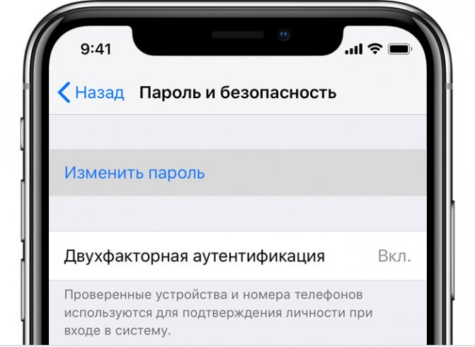 ios12-iphone-x-settings-apple-id-password-and-security-shell.jpg