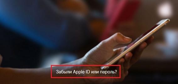 forget-Apple-ID-1.jpg