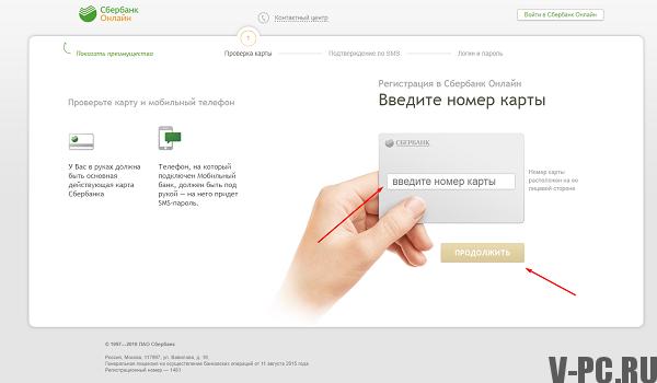 регистрация-кабинета-сбербанк.png