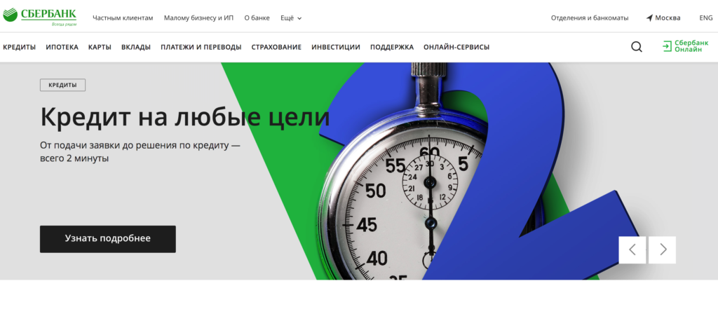 sberbank-online-2018-1024x458.png