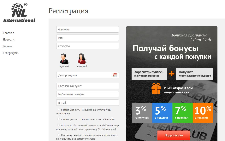 lichnyj-kabinet-nl-international%20%283%29.png