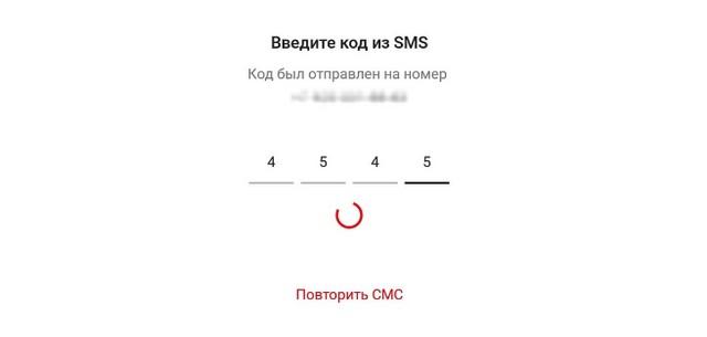 kod-iz-sms-dlya-prilozheniya.jpg