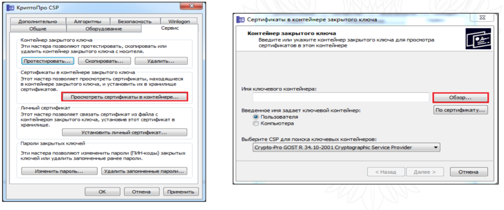 nastrojka-sertifikata-1024x428.png