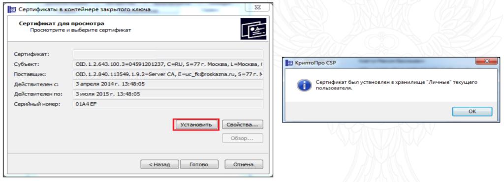 nastrojka-sertifikata-kriptopro-1024x370.png