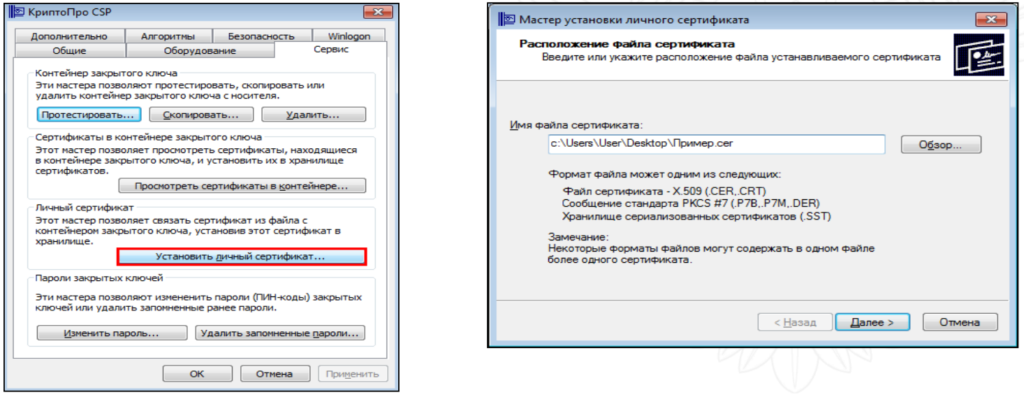 ustanovka-lichnogo-sertifikata-1024x397.png