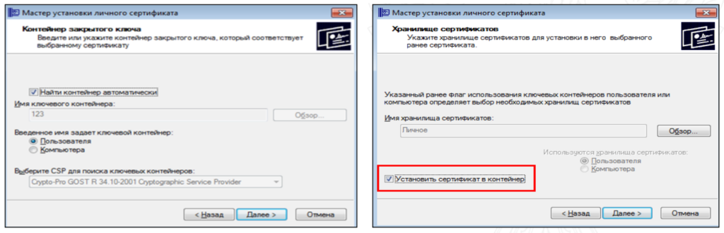 ustanovka-lichnogo-sertifikata-kriptopro-1024x330.png