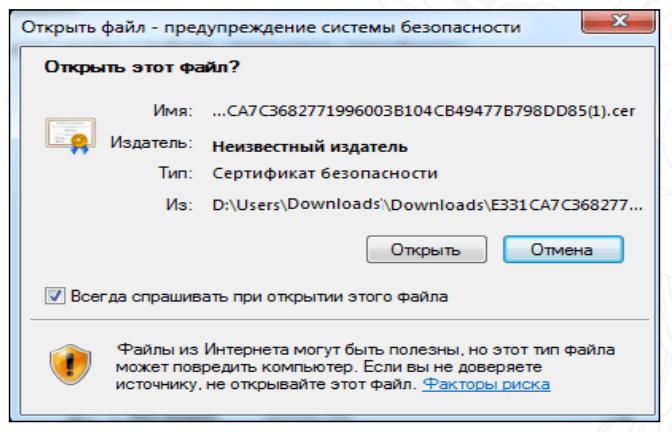 otkryt-sertifikat-bezopasnosti.png