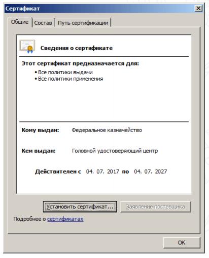 svedenija-o-sertifikate.png