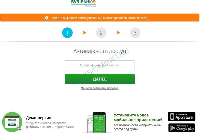 Stranitsa-registratsii-lichnogo-kabineta-VUZ-Bank.jpg