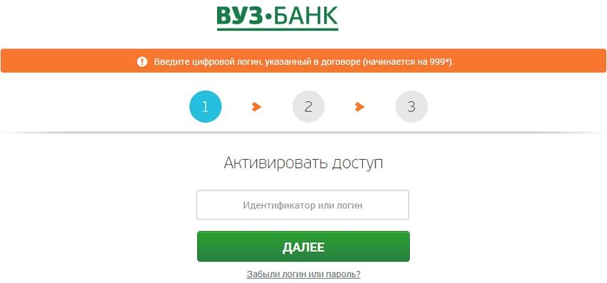 vuz-bank-4.jpg