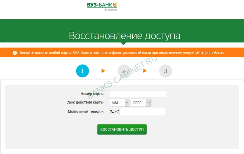 Vosstanovlenie-dostupa-k-lichnomu-kabinetu-VUZ-Bank.jpg