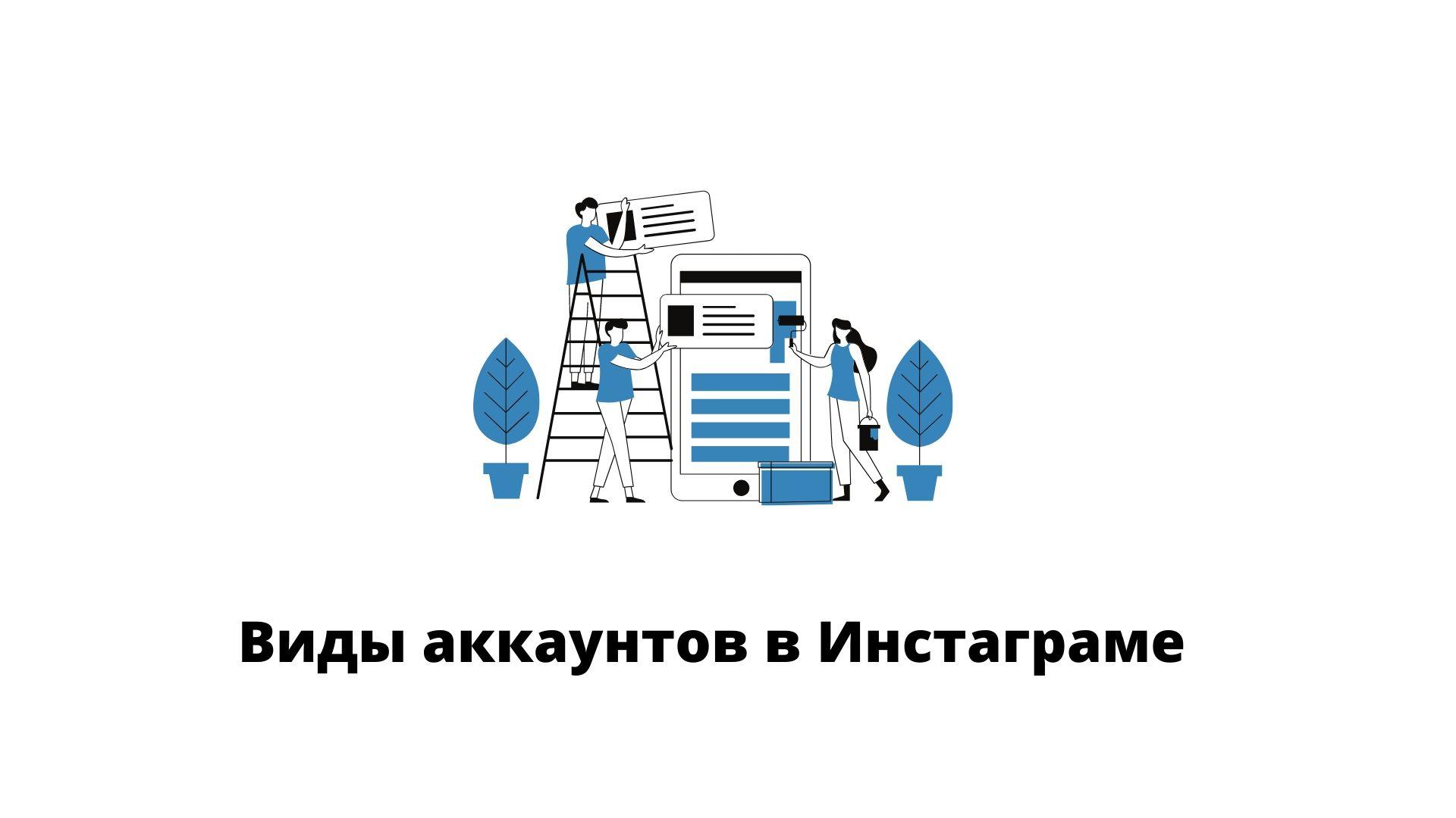 razbiraemsya-chto-takoe-akkaunt-avtora-v-instagram1.jpg