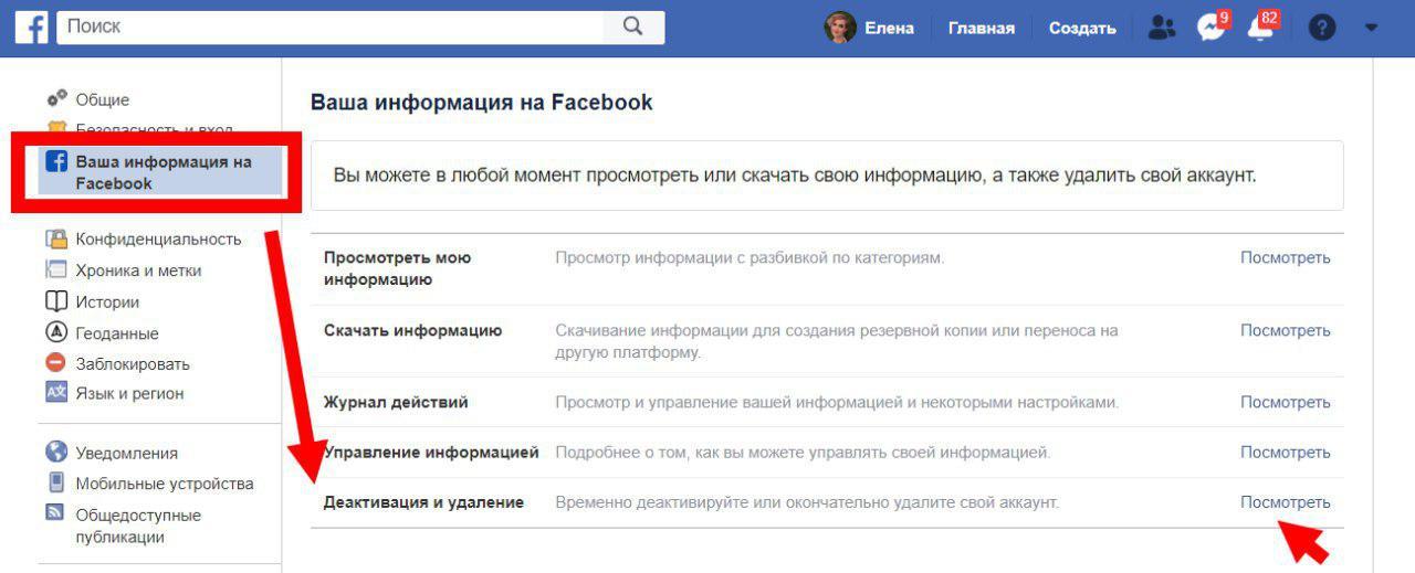 kak-ydalit-facebook-s-komputera2.jpg