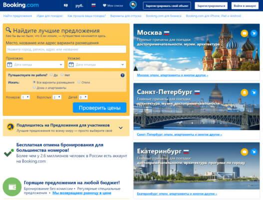 admin-booking-com-lichnyiy-kabinet.jpg